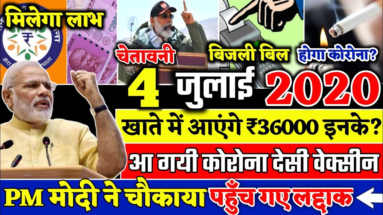 Today Breaking News ! आज 4 जुलाई 2020 की Taza Khabrey | 4 July 2020,PM Modi,Bank,sbi,Jio,China India