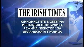 Преглед на международния печат - 13.12.2018