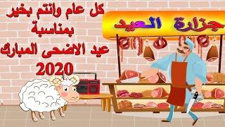 اغاني عيد الاضحى مع الكوميديا كل عام وانتم بخير ( عيد اضحى مبارك 2020)