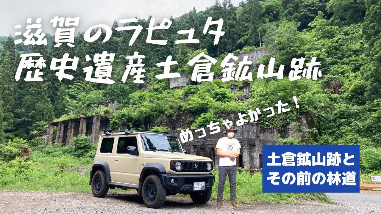 滋賀のラピュタ 土倉鉱山跡とその前の林道