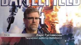 Battlefield 4 - Интервью с Ларсом Густавссоном