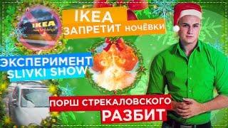 Порше Стрекаловского РАЗБИТ, Запрет на ночь в IKEA, Эксперименты с петардами