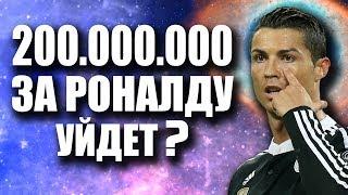 200.000.000 ЗА ТРАНСФЕР РОНАЛДУ | ОБСУДИМ?