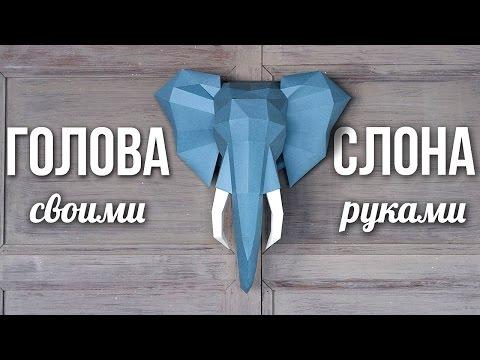 Оригами голова слона