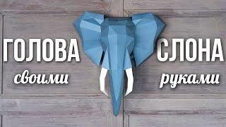 DIY: Голова СЛОНА / Паперкрафт/ 3D оригами / Fancy smth. КОНКУРС!!