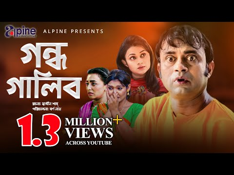 Gondho Galib - গন্ধ গালিব | Full Bangla Natok 2019 ft  Akhomo Hasan & Moury Salim