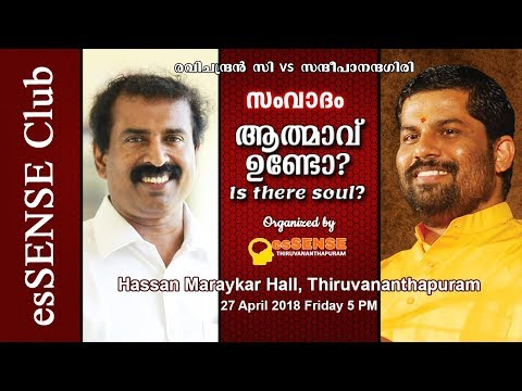 DEBATE: Ravichandran C Vs Sandeepananda Giri | ആത്മാവ് ഉണ്ടോ ?
