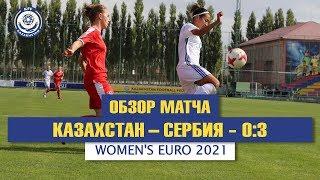 Обзор матча и интервью. Казахстан - Сербия - 0:3. WOMEN'S EURO 2021