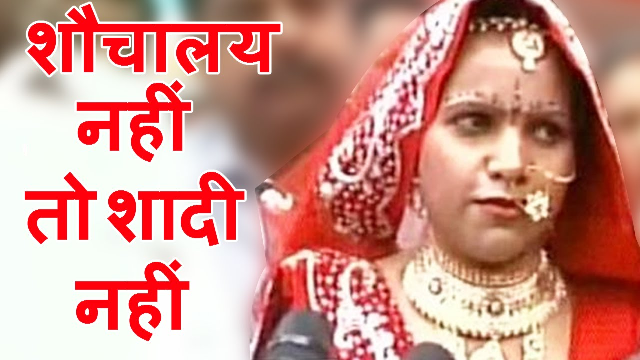 NO TOILET NO BRIDE: Total Sanitation in Haryana - YouTube