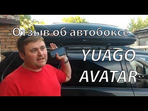 Правдивый отзыв об автобоксе на крышу YUAGO Avatar