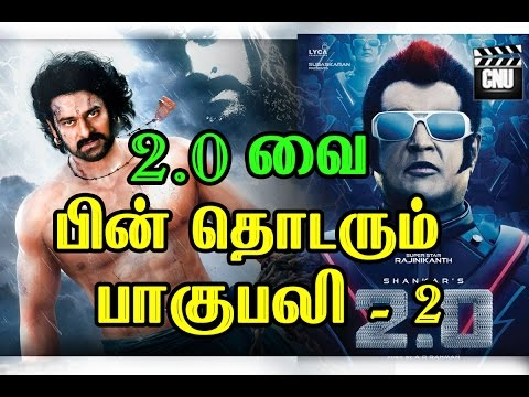 Bagubali-2 Follow 2.0 Movie Style | Bhagubali -2 trailer | Cinema News Updates