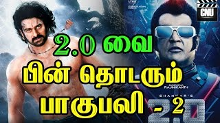 Bagubali-2 Follow 2.0 Movie Style | Bhagubali -2 trailer | Cinema News Updates