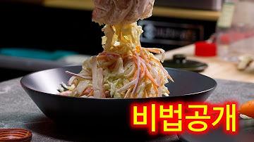 만능 양배추 샐러드 노하우 공개, 멕시칸 샐러드, kfc 콜슬로우 맛 보다 더 좋은 샐러드 만들기/How to make delicious coleslaw