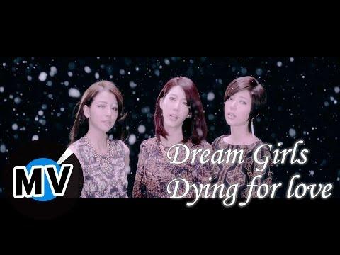 Dream Girls - Dying for love (官方版MV)