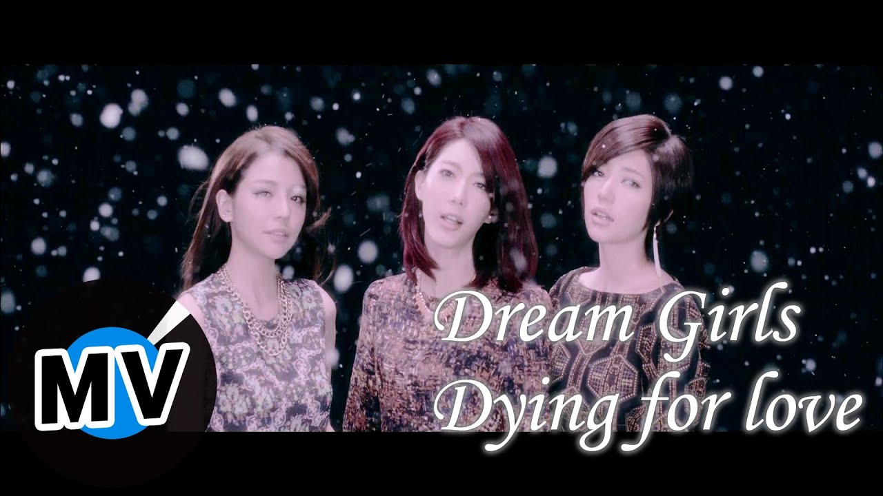 Dream Girls - Dying for love (官方版MV)