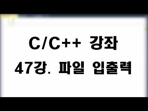 [C/C++ 강좌] 47강. 파일 입출력