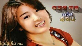 Download lagu 여자의 마음 artist 정하나