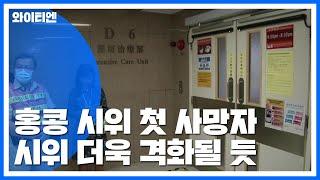 홍콩 시위 첫 사망자 발생...시위 더욱 격화될 듯 / YTN