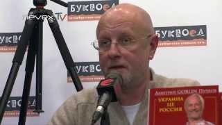 Дмитрий GOBLIN Пучков - УКРАИНА ЦЕ РОССИЯ