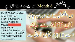 Best Monthly Earning app in pakistan    Is application Se Mahana 10,000 rupe kamaye