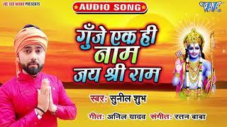 गूँजे एक ही नाम जय श्री राम   Sunil Subh का नया राम भजन 2019   Gunje Ek Hi Naam Jai Shree Ram
