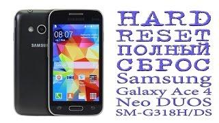 # HARD RESET ( ПОЛНЫЙ СБРОС ) Samsung Galaxy Ace 4 Neo DUOS SM-G318H/DS