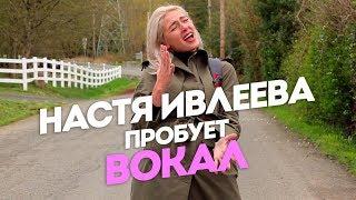 Настя Ивлеева пробует вокал (лучше бы нет). ОиР Америка.