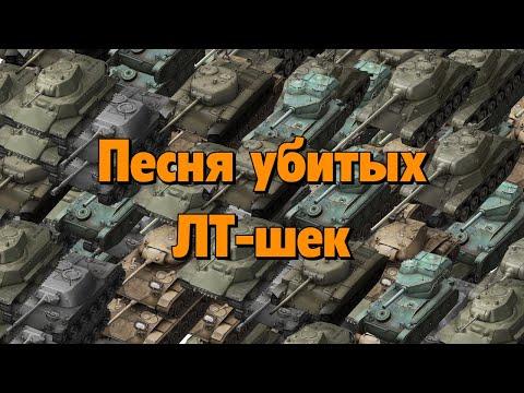 Песня убитых ЛТ-шек / WoT Blitz