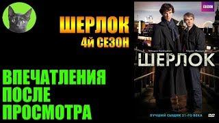 Заметки #162 - Шерлок (4й сезон) - впечатления после просмотра серии фильмов