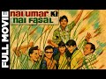 Nai Umar Ki Nai Fasal 1965 Hindi Full Movie Rajeev ...