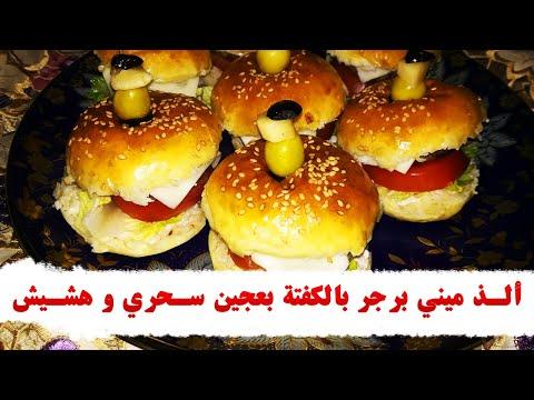 ألذ-ميني-برجر-بالكفتة-بعجين-سحري-و-هشيش-و-مذاق-رااااائع-أفضل-من-المطاعم-🤩🤩🤩-mini-burger