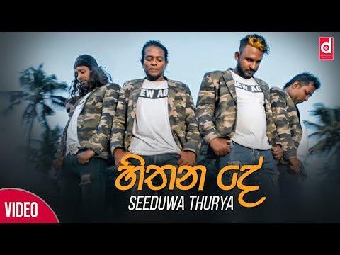 hithana-de---seeduwa-thurya-official-music-video-(2019)-|-seeduwa-thurya-music-band-|-sinhala-sindu