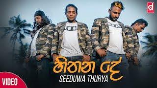 Hithana De - Seeduwa Thurya Official Music Video (2019) | Seeduwa Thurya Music Band | Sinhala Sindu