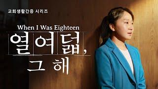 교회생활간증 동영상 <열여덟, 그 해>