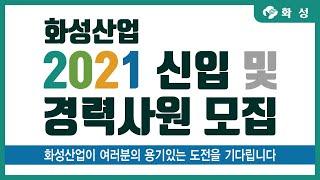 [화성산업] 2021 신입 및 경력사원 모집