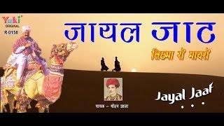 जायल जाट लिछमा रो मायरो JAYAL JAAT Superhit Rajasthani Katha by Mohan Jhala