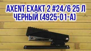 Розпакування Axent Exakt 2 №24/6 25 л Чорний 4925-01-А