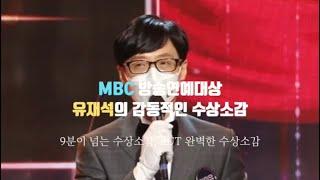 유재석 감동수상 메시지(2020 MBC 연예대상)