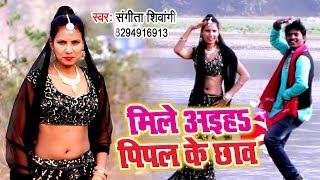 Sangeeta Shivangi का सबसे बड़ा हिट गाना 2019 Mile Aiha Pipala Ke Chhav Bhojpuri Song 2019