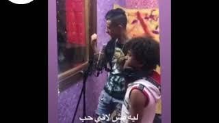مهرجان ليه مش لاقى حب بتألم حسن البرنس وعلى قدوره وحموبيكا.
