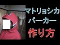 マトリョシカのパーカーの作り方【VOCALOID GUMI】[How to make matryoshka parker]
