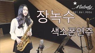 장녹수 색소폰연주 (saxophone cover)