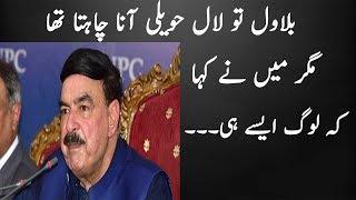 Sheikh rasheed reply to anchor about bilawal zardari