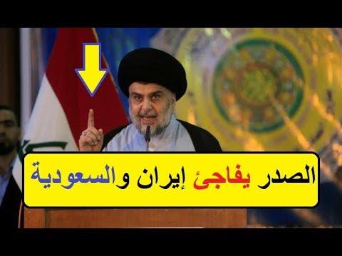لأول مرة مقتدى الصدر يفاجئ ايران والسعودية بهذا القرار الغريب الذي خلق جدلا كبيرا ؟؟