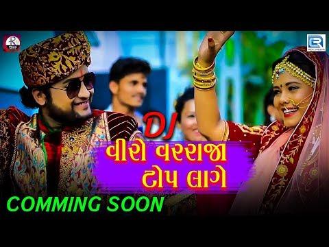 DJ Viro Vararaja Top Lage   Teaser Video   New Gujarati Dj Lagna Song   Coming Soon