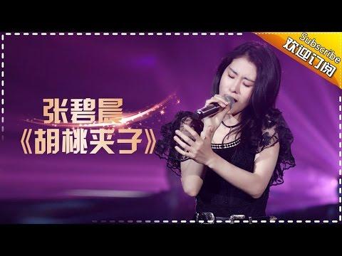 THE SINGER 2017 Zhang Bi Chen 《Nutcracker》Ep.9 Single 20170318【Hunan TV Official 1080P】