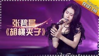 张碧晨《胡桃夹子》释放自我-《歌手2017》第9期 单曲The Singer【我是歌手官方频道】