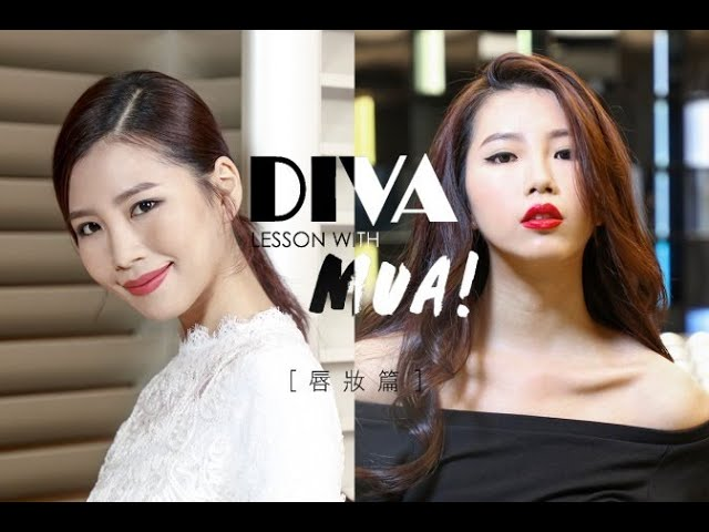 【Lesson with MUA】Day to Night Makeup Tips!兩款唇妝打造日與夜的魅力妝容