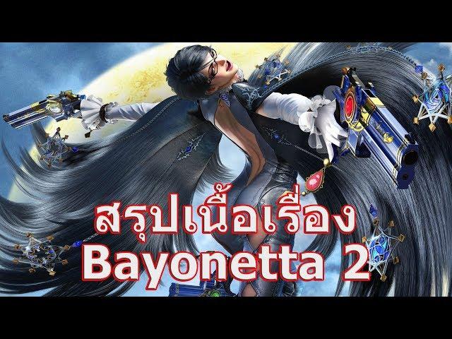 ??????????????? Bayonetta ??? 2 ?? 6 ???? !!!