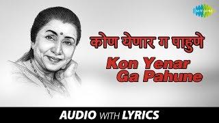 Kon Yenar Ga Pahune with lyrics   कोण येणार गं पाहुणे  Asha   Sadabahar Sangeetkar Pandit Yashwant